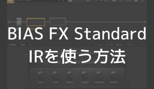 bias-fx-standard-ir-eyecatch