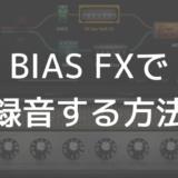 BIAS FXでギターの録音をする方法【DAWの操作を中心に解説】