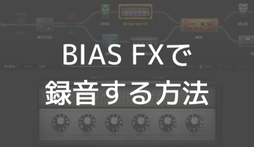 BIAS FXで録音する方法
