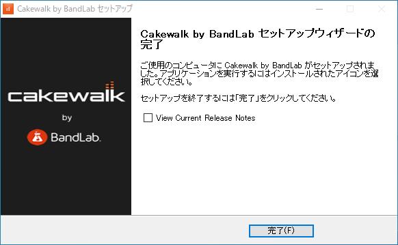 Cakewalkのインストール6