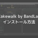 無料のDAWソフトCakewalk by BandLabのインストール方法