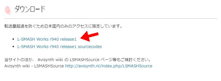 L-SMASHのダウンロードリンク