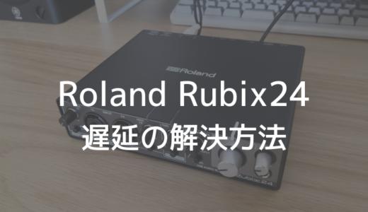 Roland Rubix24の遅延を小さくする方法→USBバッファを下げる