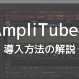 AmpliTube4のインストールと基本的な使い方