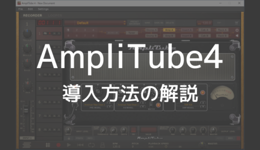 Amplitube4-eyecatch2
