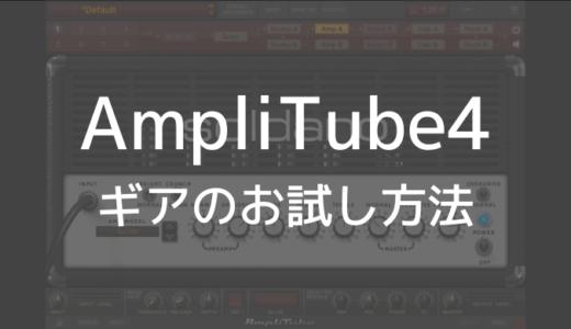 Amplitube4-gear-trial-eyecatch2