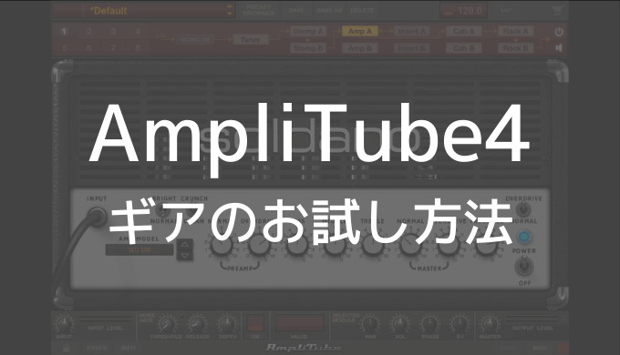 Amplitube4-gear-trial-eyecatch2