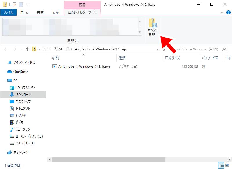 ZIPファイルを展開する