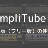 AmpliTubeの体験版(フリー版)の使い方
