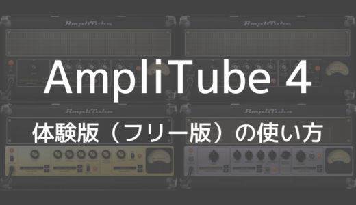 amplitube4-trial-eyecatch