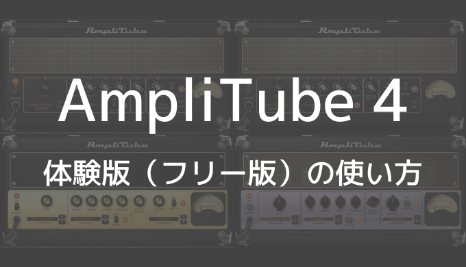amplitube4-trial-eyecatch