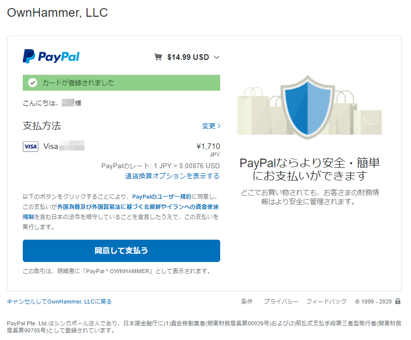 PayPalで支払う金額