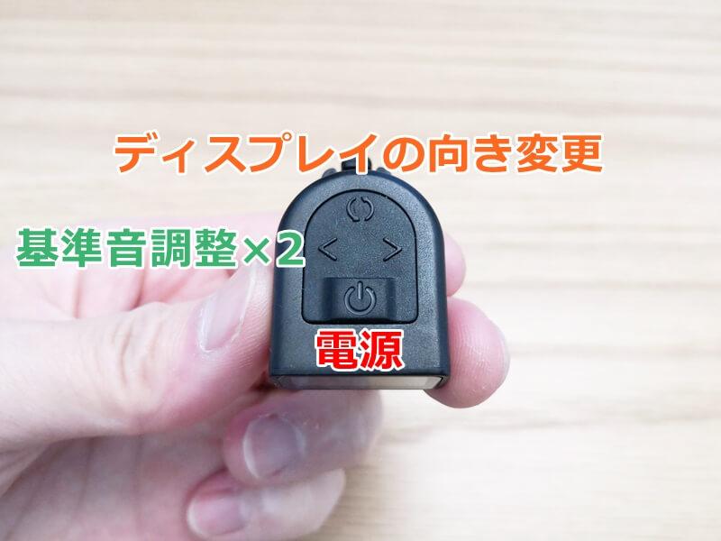 PW-CT-12の4つのボタン