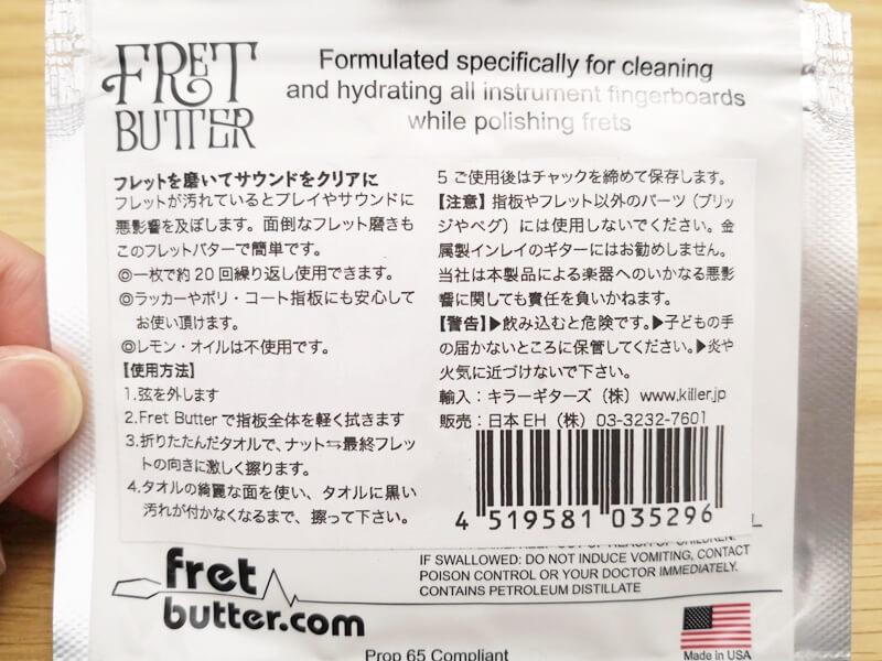 フレットバターの使い方
