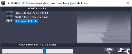 USB Audio CODECを選ぶ