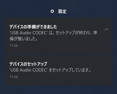 Windowsの通知