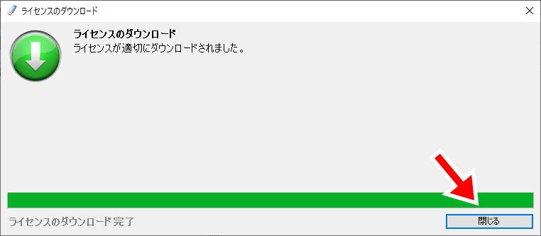 Basic Fx Suiteのアクティベート完了