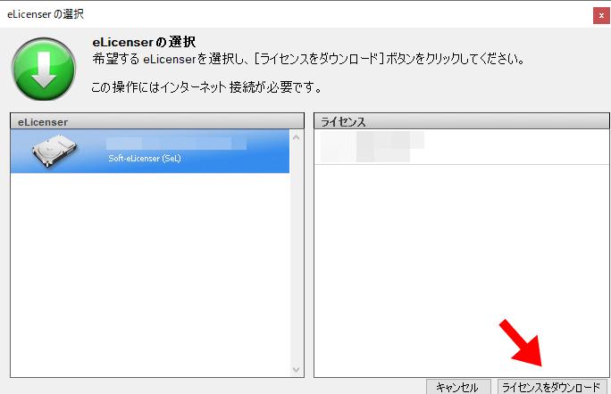 Basic Fx Suiteライセンスのダウンロード