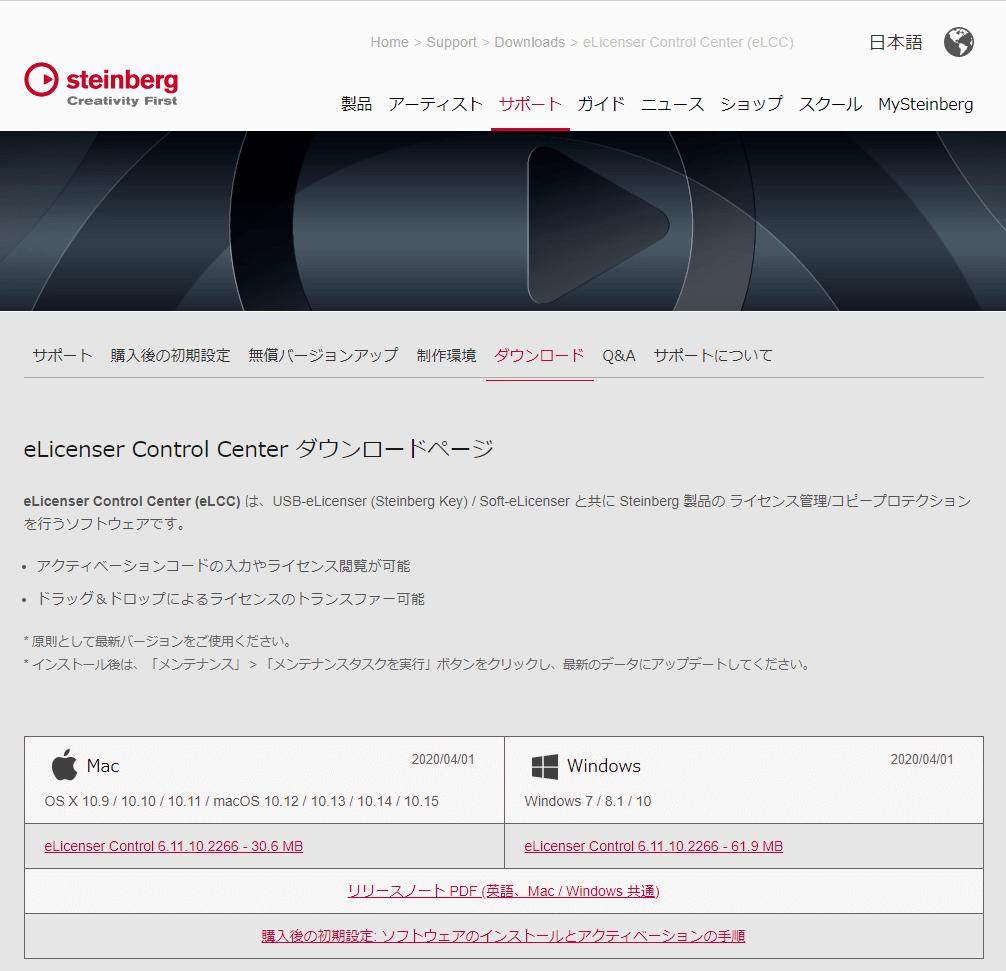 eLicenser Control Centerのダウンロードページ