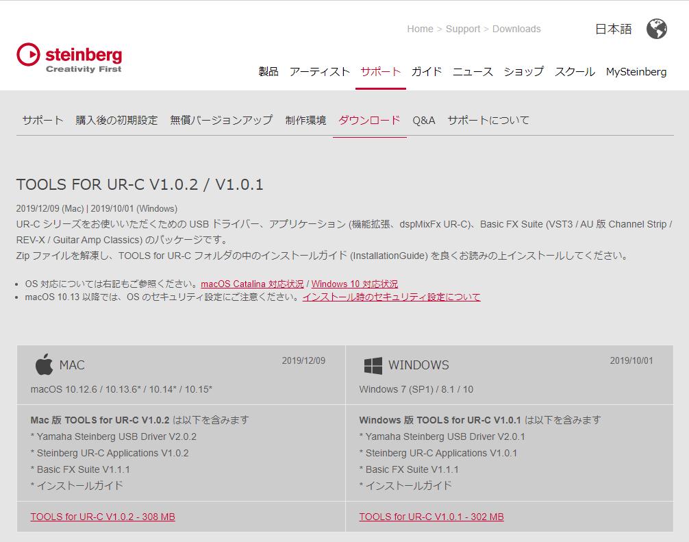 TOOLS for UR-Cのダウンロードページ