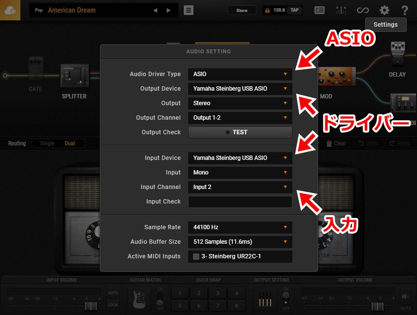 BIAS FX / AMPのオーディオ設定