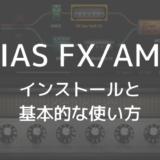 BIAS FX / AMPのインストールと基本的な使い方【解説】