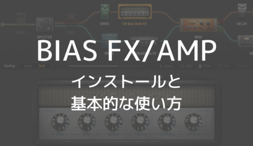 BIAS FX / AMPのインストールと基本的な使い方