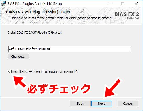 BIAS FX 2のインストール4