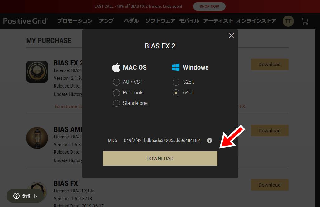 OSとbit数を選ぶ