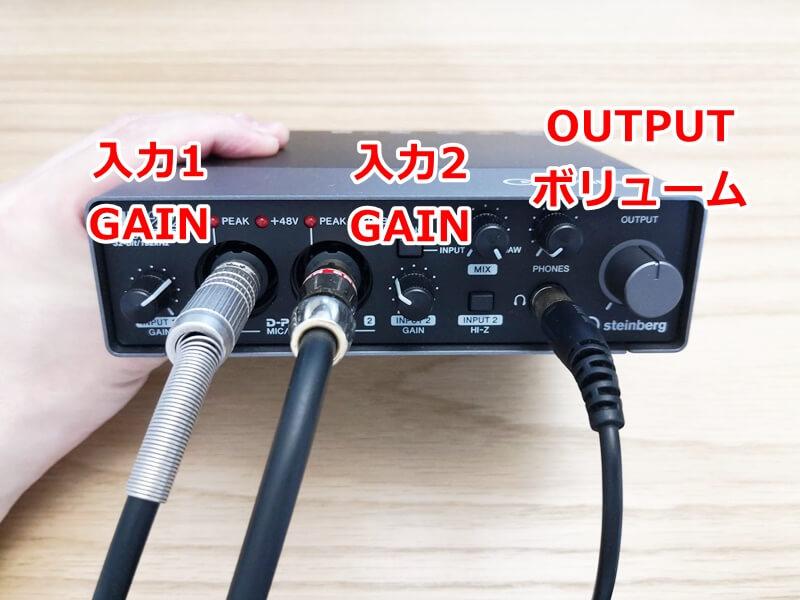 オーディオインターフェースのGAINとボリューム