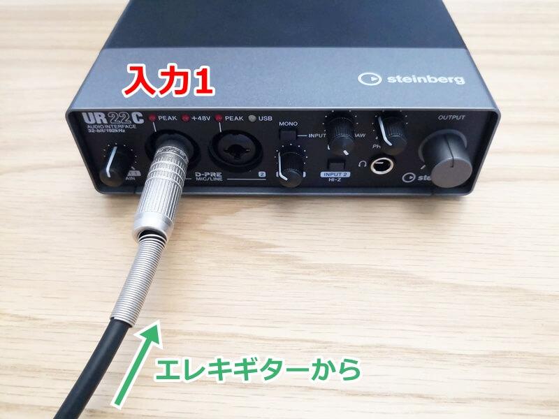 オーディオインターフェースの入力1
