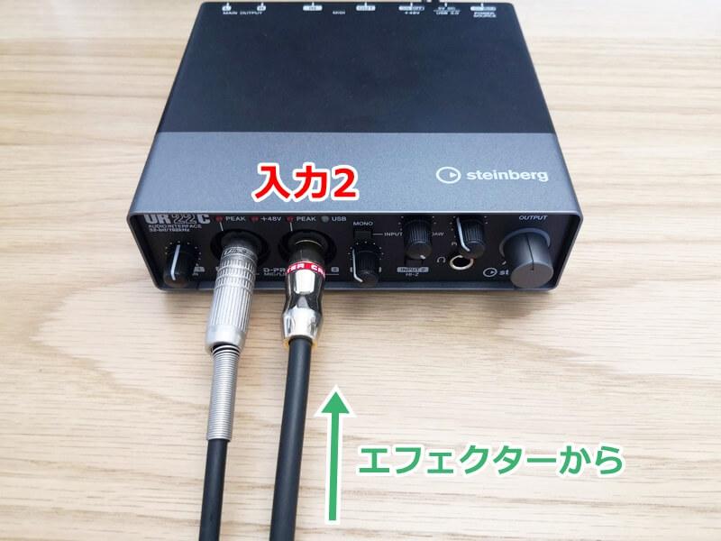 オーディオインターフェースの入力2
