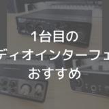【2020】1台目のオーディオインターフェースおすすめ3機種