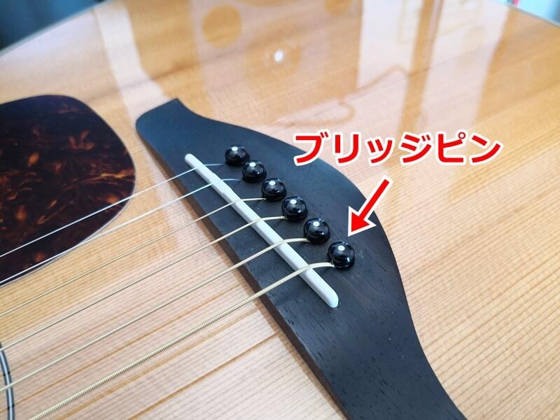 アコースティックギターのブリッジピン