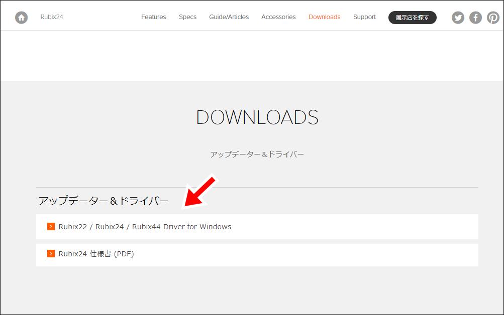Drivers for Windowsをクリック