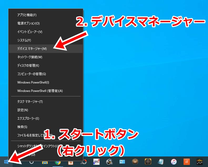 Windowsのデバイスマネージャーを開く