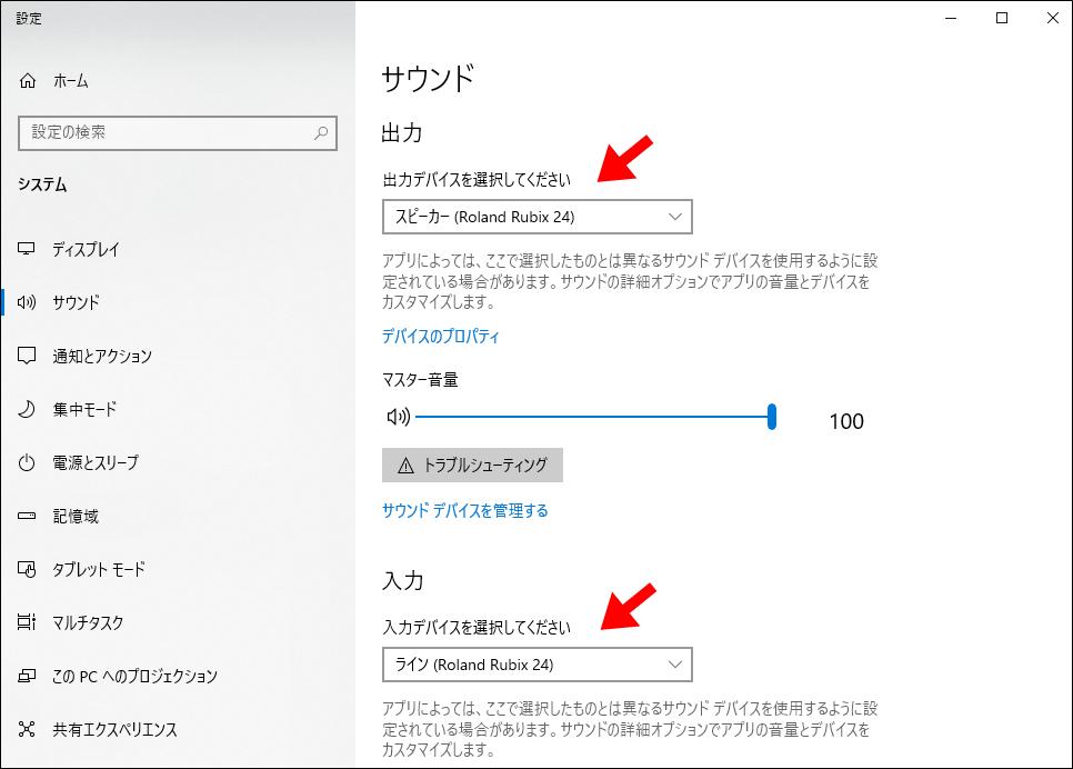 Windowsのサウンド設定