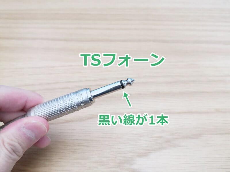 TSフォーン端子