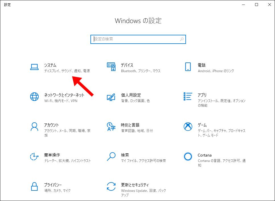 Windowsのシステムをクリック