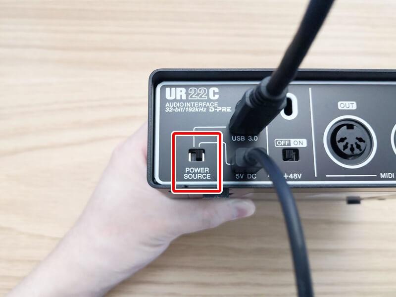 UR22CのPOWER SOURCEスイッチ