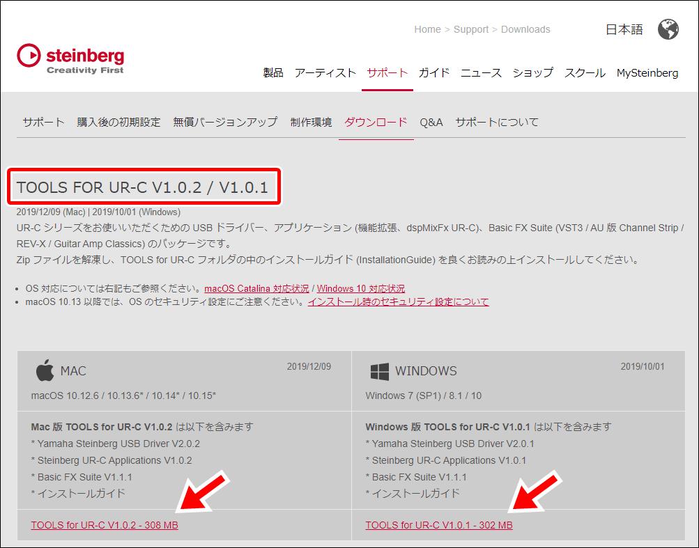 TOOLS FOR UR-Cのダウンロード