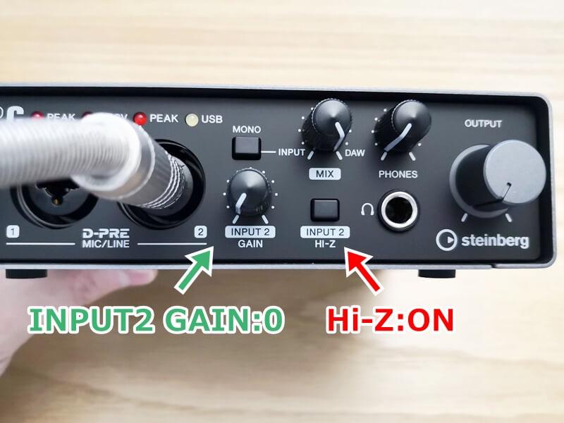 UR22CのHi-ZとGAIN