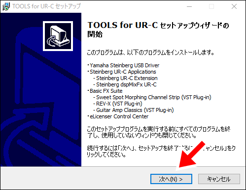 TOOLS FOR UR-Cのインストール1