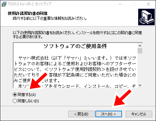 TOOLS FOR UR-Cのインストール2