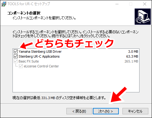 TOOLS FOR UR-Cのインストール3