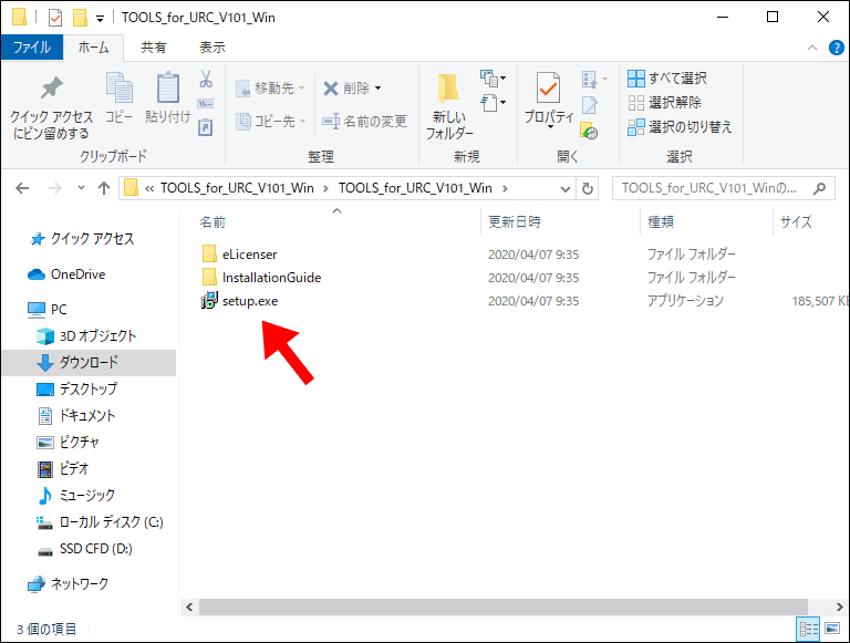 TOOLS FOR UR-Cのセットアップファイル