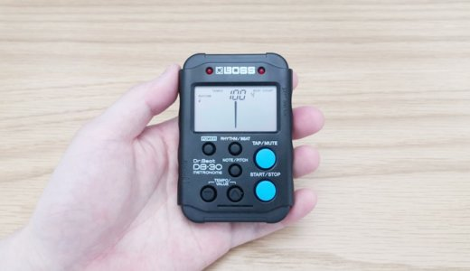 【BOSS DB-30レビュー】コンパクト&多機能デジタルメトロノーム