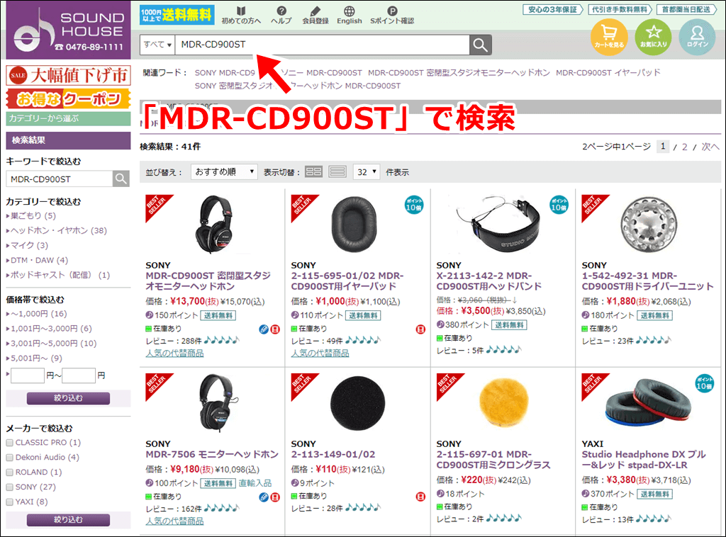 SONY MDR-CD900STのパーツを探す
