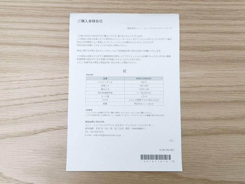 SONY MDR-CD900STの書類