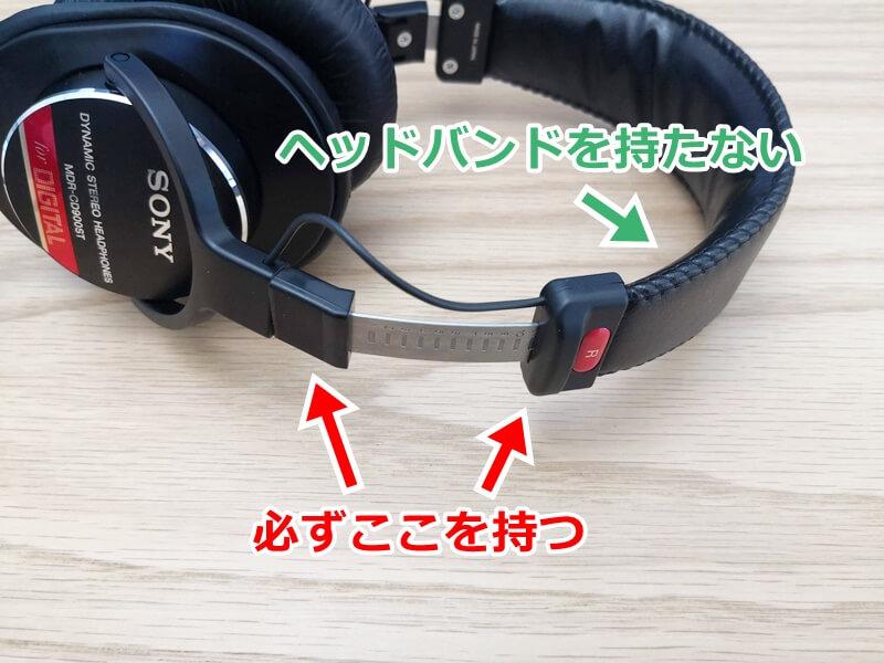 SONY MDR-CD900STのスライダー調整のコツ